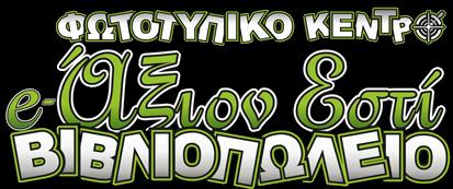 e-axionesti Logo